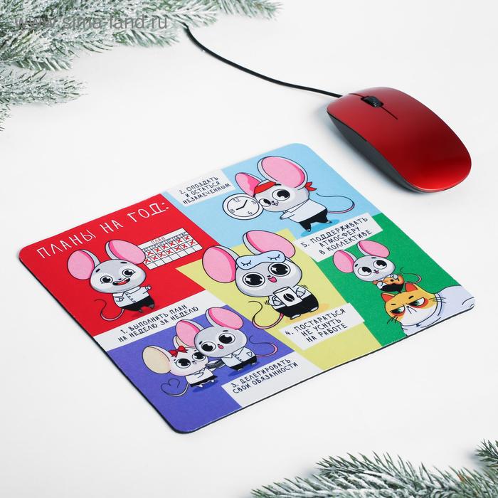Набор «Планы на год»: коврик для мыши, мышь компьютерная