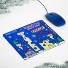 Набор «Новый Год будет изи»: коврик для мыши, мышь компьютерная