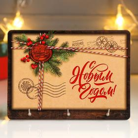 Ключница открытая 'Письмо Деду Морозу' 14,8х10,8 см Ош
