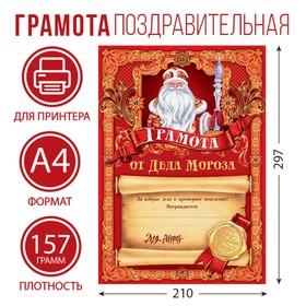 Новогодняя грамота от Деда Мороза, красная, А4 Ош