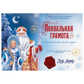 Похвальная грамота «Почта Деда Мороза», А4 Ош