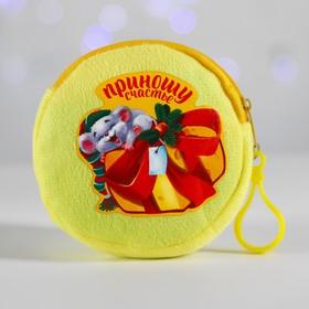 Детский кошелёк «Приношу счастье» Ош