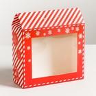 Складная коробка «Почта Деда Мороза», 15 × 17 × 6 см, вместимость - 700 гр.