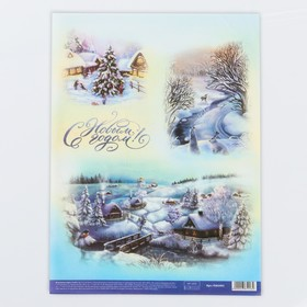 Декупажная карта «Снежная сказка», 29.7 × 21 см Ош