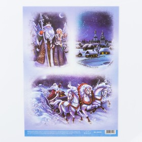 Декупажная карта «С Новым годом», 29.7 × 21 см Ош