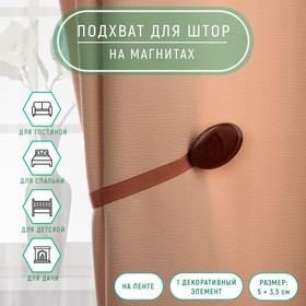Подхват для штор, 5 × 3,5 см, цвет коричневый Ош