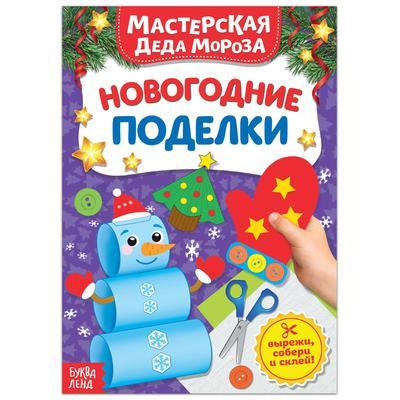 Книжка-вырезалка «Мастерская Деда Мороза. Новогодние поделки», 20 стр.