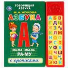 Книга «Азбука» М.А. Жукова, 30 звук кнопок, 10 страниц