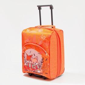 """Чемодан малый 16"""", отдел на молнии, наружный карман, цвет оранжевый"""