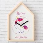 Домик с часами «Время мечтать», 25 х 19 см