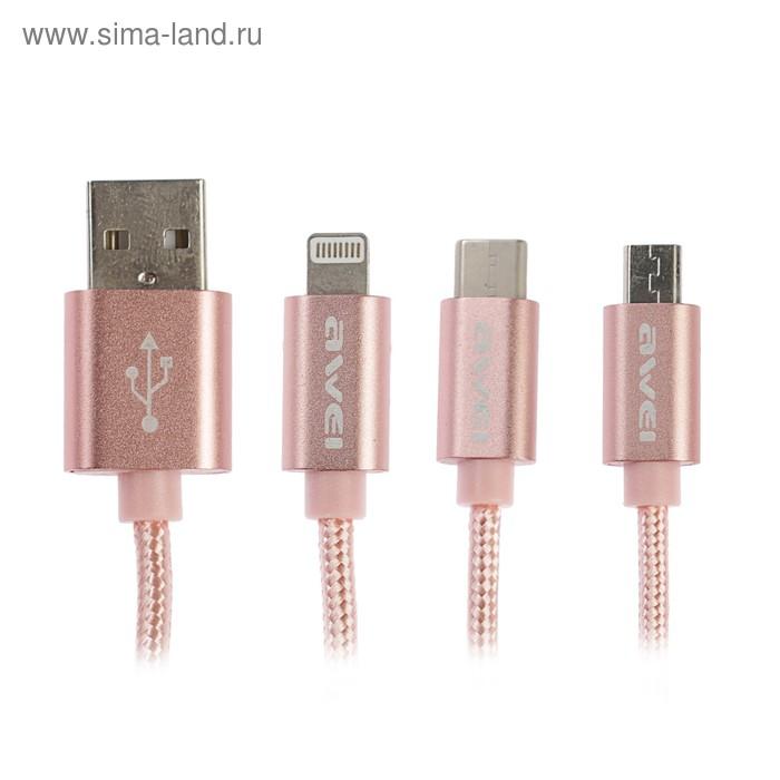 Кабель Awei 3 в 1, lightning, microUSB, Type-C, 2.1 A, 1 м, металл. коннекторы, розовый