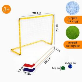 Набор хоккейный 5 в 1: ворота, 2 клюшки, шайба, мячик, микс Ош