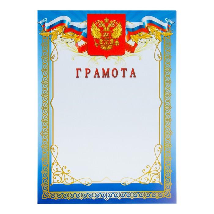 Грамота Синяя рамка символика РФ