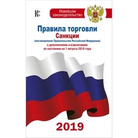 Правила торговли с изменениями и дополнениями по состоянию на 1 августа 2019 г. Ош