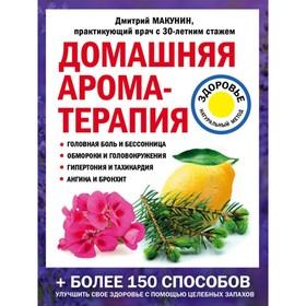 Домашняя ароматерапия. Макунин Д. А. Ош
