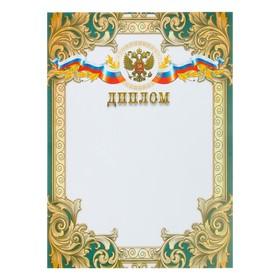 Диплом 'Символика РФ' золотая рамка с узорами Ош