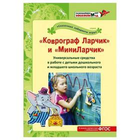 Методическое пособие «Коврограф Ларчик» и «МиниЛарчик»