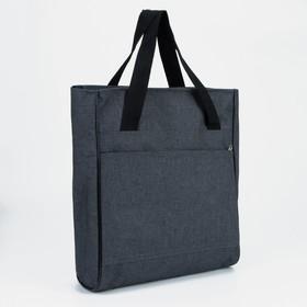 Сумка хозяйственная, отдел на молнии, наружный карман, цвет серый