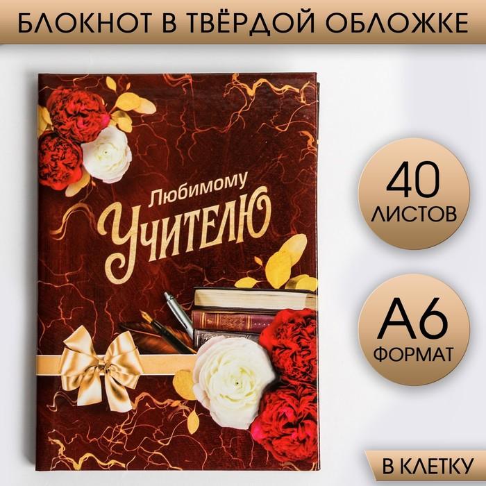 Блокнот в твердой обложке «Любимому Учителю», формат А6, 40 листов