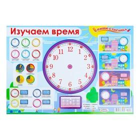 Плакат пиши-стирай 'Изучаем время' А3 Ош