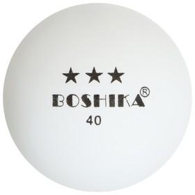 Мяч для настольного тенниса BOSHIKA, 40 мм, 3 звезды, цвет белый Ош