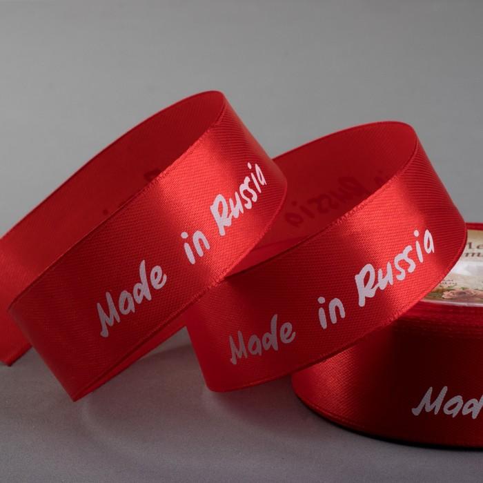 Лента атласная «Made in Russia», 25 мм × 22 ± 1 м, цвет красный