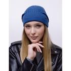Шапка женская РИСОЛЬ, цвет джинс, р-р 56-58