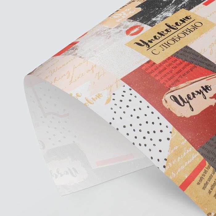 Бумага крафтовая Упаковано с любовью, 50 70 см