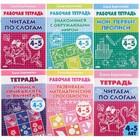 Набор рабочих тетрадей для детей 4-5 лет. Бортникова Е. Ф.