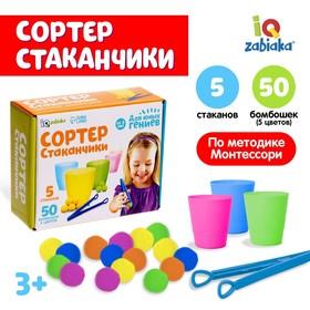 Набор для сортировки «Сортер-стаканчики: Цветные бомбошки» с пинцетом, по методике Монтессори