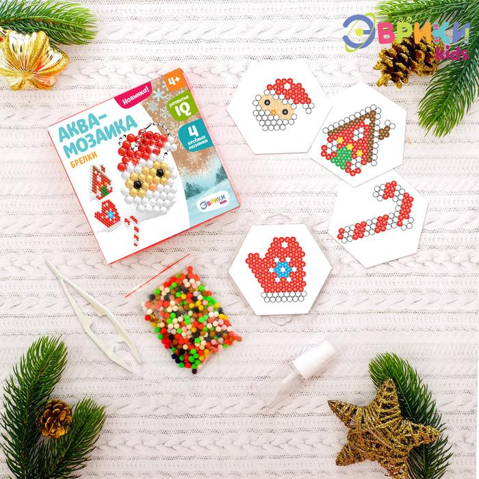 Аквамозаика «Дед мороз с домиком», брелки