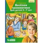 Весёлая грамматика для детей 5-7 лет. Рабочая тетрадь. Колесникова Е. В.
