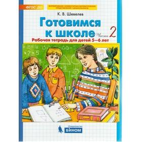 Готовимся к школе. Математика. Рабочая тетрадь для детей 5-6 лет в 2-х частях. Часть 2. Шевелев К. В.