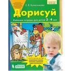 Дорисуй. Рабочая тетрадь для детей 3-4 лет. Колесникова Е. В.