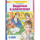 Задачки в клеточках. Рабочая тетрадь для детей 4-5 лет. Шевелев К. В.