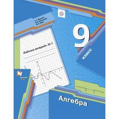 Алгебра. 9 класс. Рабочая тетрадь в 2-х частях. Часть 1. Мерзляк А. Г., Полонский В. Б.