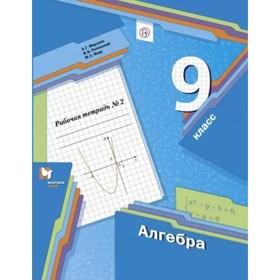 Алгебра. 9 класс. Рабочая тетрадь в 2-х частях. Часть 2. Мерзляк А. Г., Полонский В. Б.
