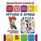 Обучающая мозаика «Играем в буквы»