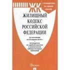 Жилищный кодекс Российской Федерации по состоянию на 25.04.2019 г.