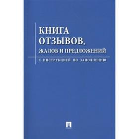 Книга отзывов, жалоб и предложений (с инструкцией по заполнению) Ош