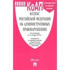 Кодекс Российской Федерации об административных правонарушениях по состоянию на 15.04.2019 г.