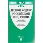 Лесной кодекс Российской Федерации по состоянию на 10.02.2019 г. (+ сравнительная таблица изменений)