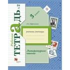 Литературное чтение. 3 класс. Рабочая тетрадь. Часть 2. Ефросинина Л. А.