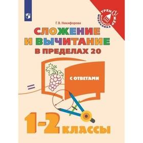 Математика. 1-2 классы. Сложение и вычитание в пределах 20 (с ответами). Никифорова Г. В.