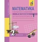 Математика. 2 класс. Тетрадь для самостоятельные работы. Часть 1. Юдина Е. П., Захарова О. А.