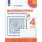 Математика. 4 класс. Проверочные работы. Никифорова Г. В.
