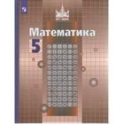 Математика. 5 класс. Учебник. Никольский С. М., Потапов М. К.