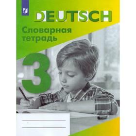 Немецкий язык. 3 класс. Словарная тетрадь. Шубина В. П.