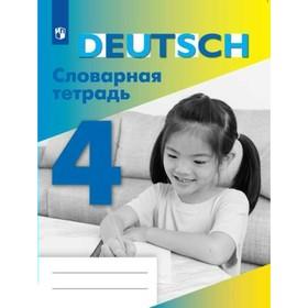 Немецкий язык. 4 класс. Словарная тетрадь к учебнику И. Л. Бим. Шубина В. П.