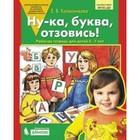 Ну-ка, буква, отзовись! Рабочая тетрадь для детей 5-7 лет. Колесникова Е. В.